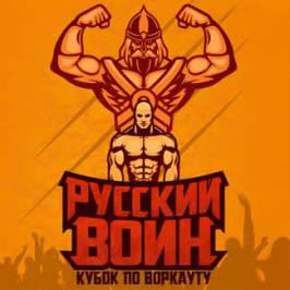 Первый кубок по воркауту РУССКИЙ ВОИН
