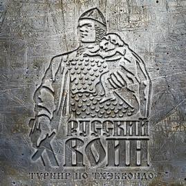 «Русский Воин» — Турнир по Тхэквондо