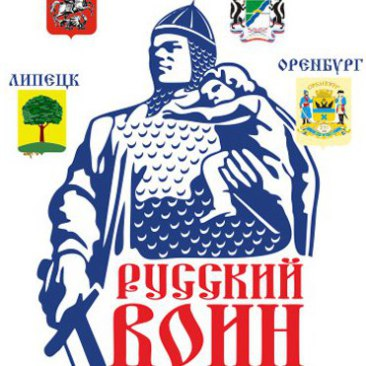 «Русский Воин» — Турнир по MMA