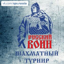 «Русский Воин» — Шахматный турнир