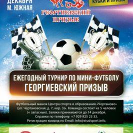 Любительский футбол в Москве